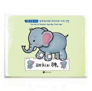 Bye Bye To Tired Legs-Elephant